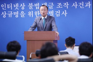 Park Sang-yoong, spokesman for Counsel Huh Ik-bum, speaks at a press briefing in Seoul on August 1. The counsel is looking into an opinion-rigging scandal involving a power blogger known as Druking, some aides to President Moon Jae-in and ruling Democratic Party lawmakers. Photo by Yonhap