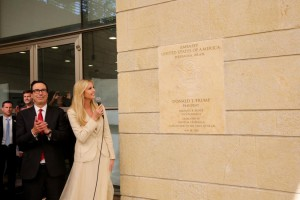 White House adviser Ivanka Trump speaks at the dedication ceremony for the U.S. Embassy in Jerusalem on May 14. The State Department said Thursday the U.S. Consulate General would merge with the Embassy. UPI Photo | License Photo